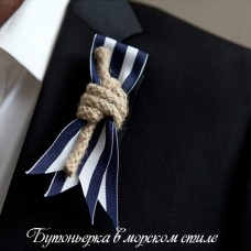 Бутоньерка в морском стиле