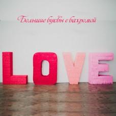 "Большие буквы ""LOVE"" с бахромой"