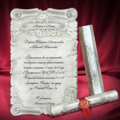Пригласительный на свадьбу свиток